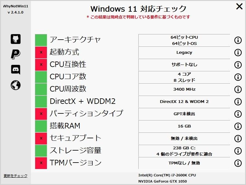 WhyNotWin11 の使い方04