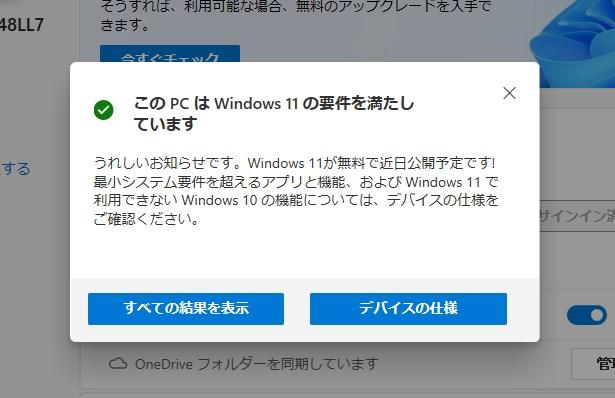 PC 正常性チェックアプリ
