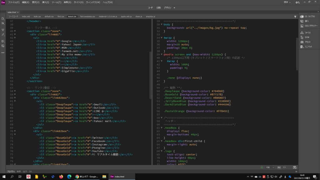 Dreamweaver 左右分割「コード・コード」