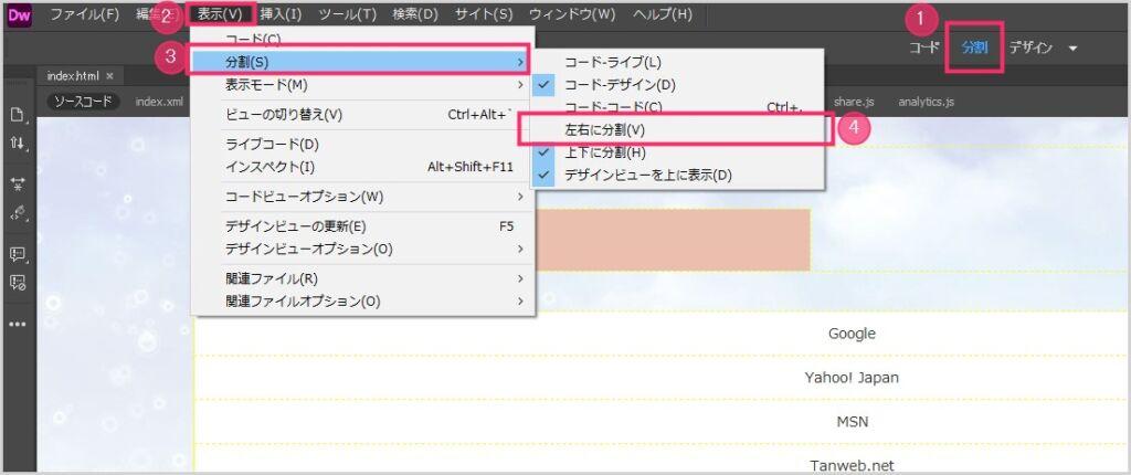 Dreamweaver をコード左右分割で表示する手順01