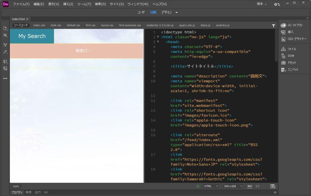 Dreamweaver をコード左右分割で表示する手順02