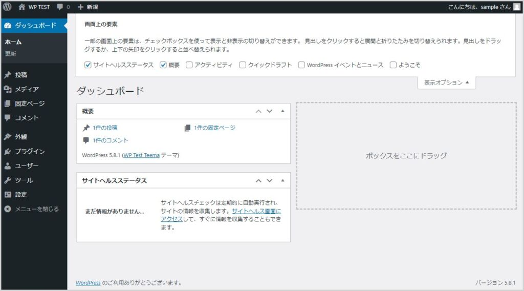 WordPress ダッシュボードのオリジナルボックスとは?01
