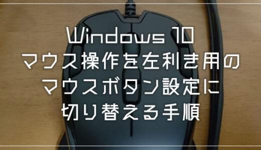 Windows 10 マウス操作を左利き用のマウスボタン設定に切り替える方法