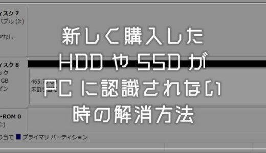 Windows PC で新しく買った HDD や SSD が認識しない時の解消方法(ボリュームの手動作成)