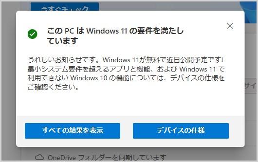 Windows 10 から 11 へアップグレードできる条件