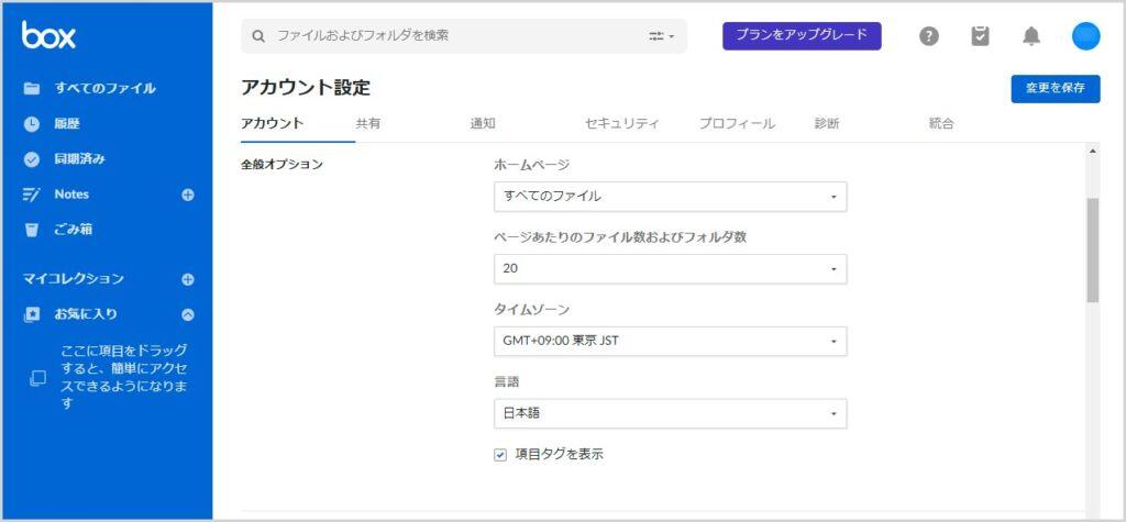 Box 管理画面を英語表示から日本語表示にする手順07
