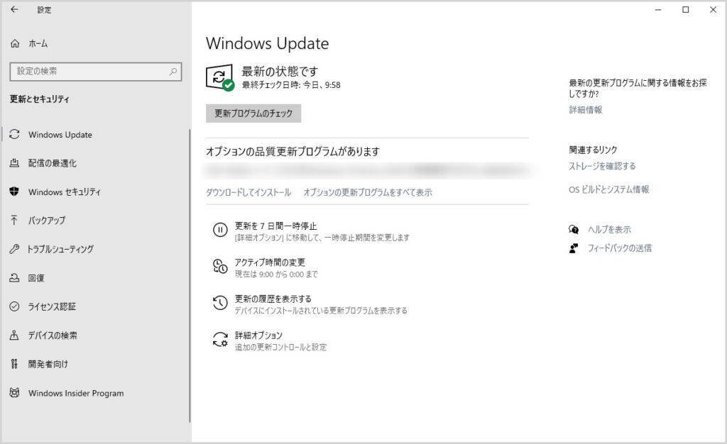 Windows 11 のアップグレードはまだこない