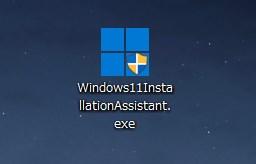 Windows 11 インストールアシスタント.exe