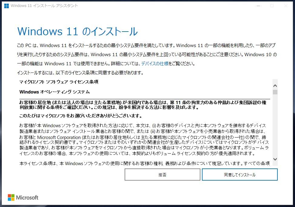 Windows 11 の手動インストール