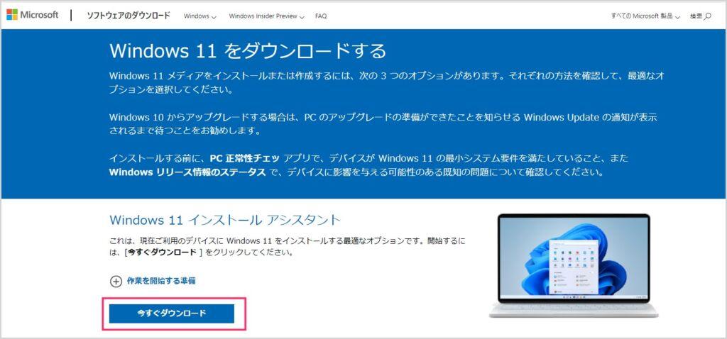 Windows 11 インストールアシスタント配布ページ