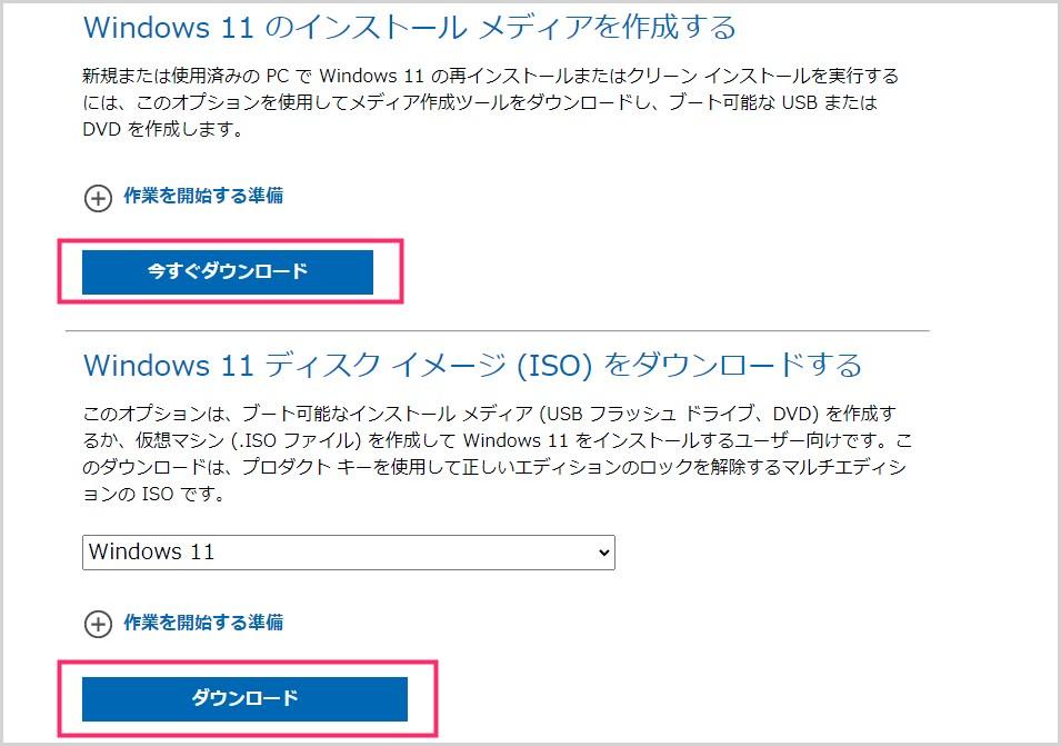 Windows 11 をクリーンインストールする手順