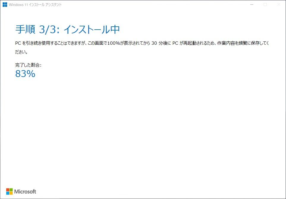 Windows 11 インストールアシスタント経由でのアップグレード手順03