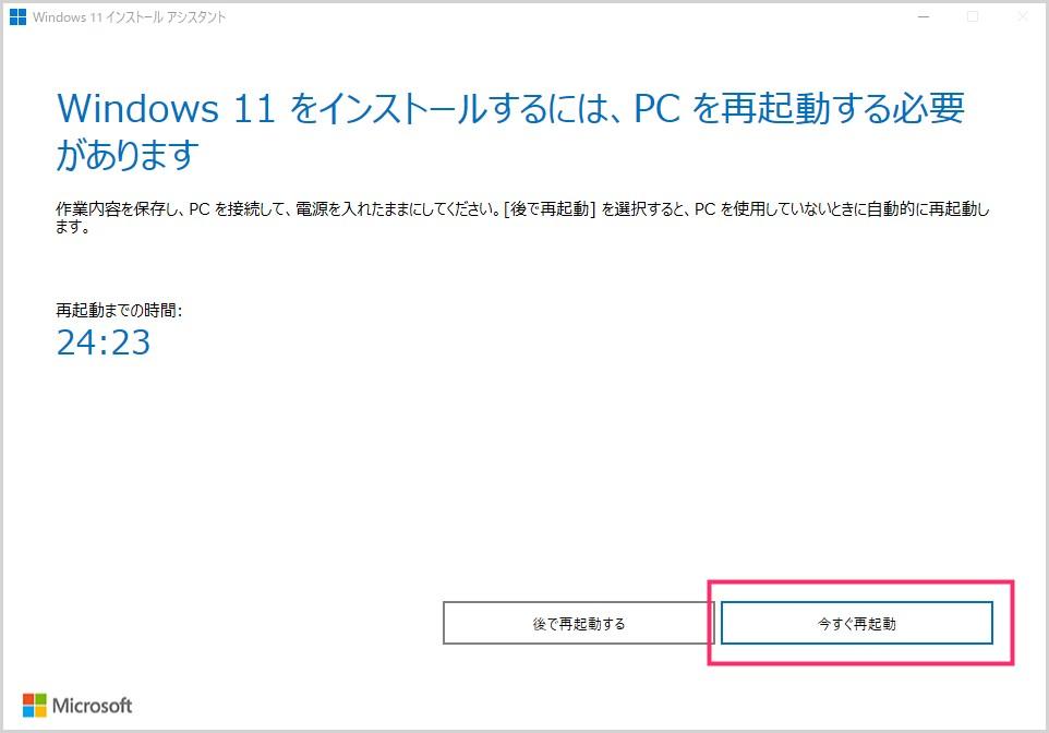 Windows 11 インストールアシスタント経由でのアップグレード手順04