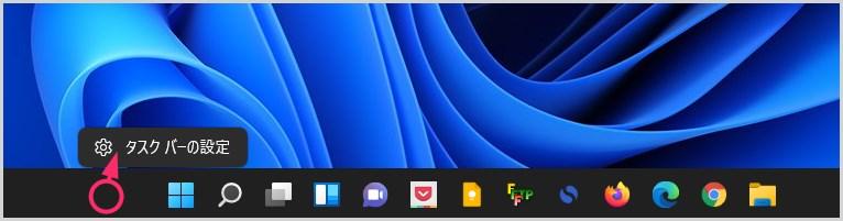 Windows 11 タスクバーの設定