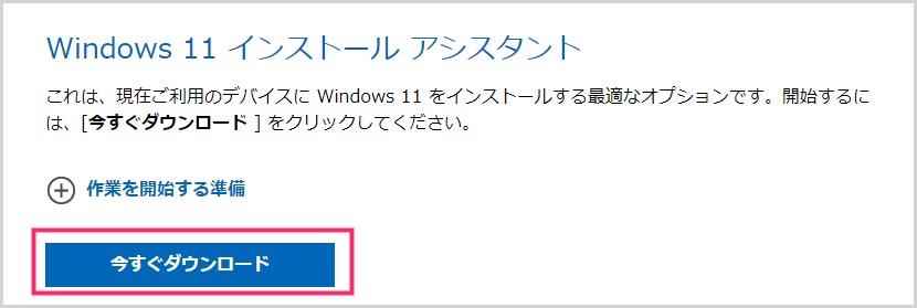 Windows 11 インストールアシスタント経由でのアップグレード手順01