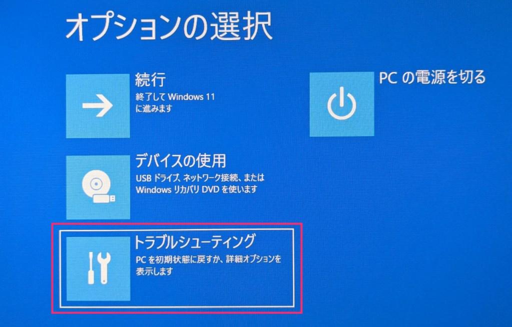 全ての PC メーカーで共通の Windows 11「BIOS」起動手順05