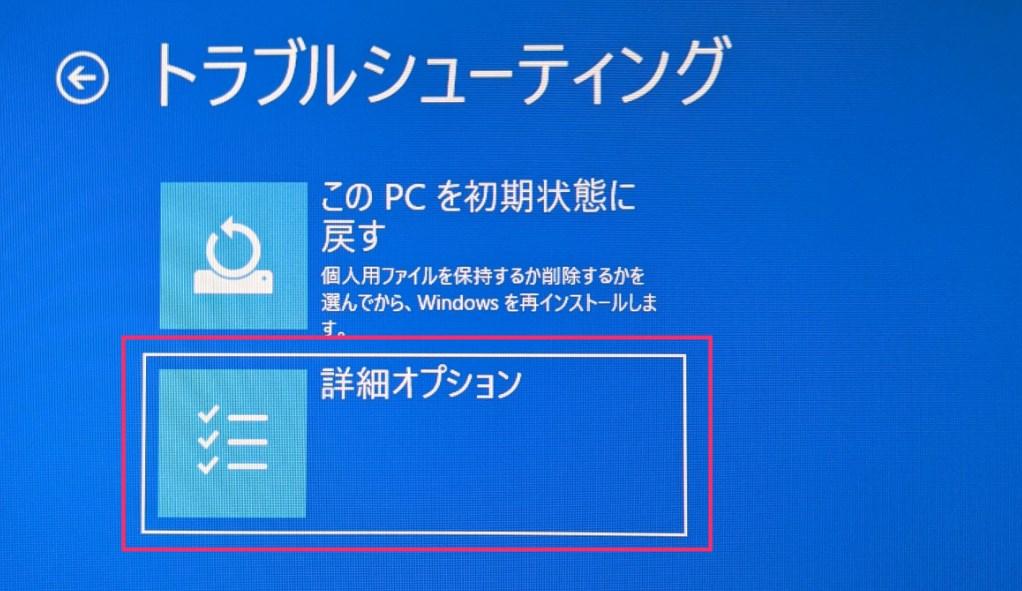 全ての PC メーカーで共通の Windows 11「BIOS」起動手順06