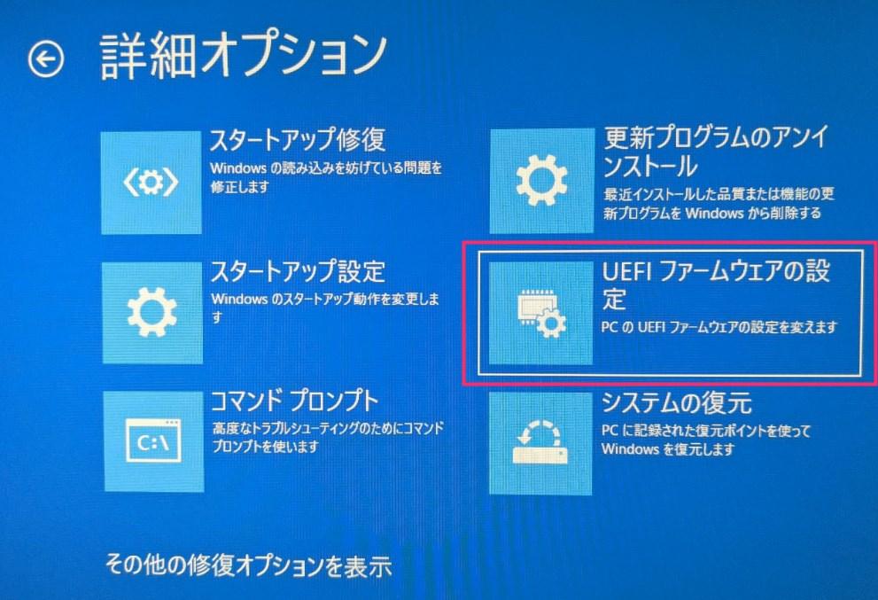 全ての PC メーカーで共通の Windows 11「BIOS」起動手順07