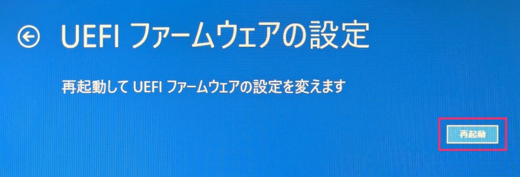 全ての PC メーカーで共通の Windows 11「BIOS」起動手順08