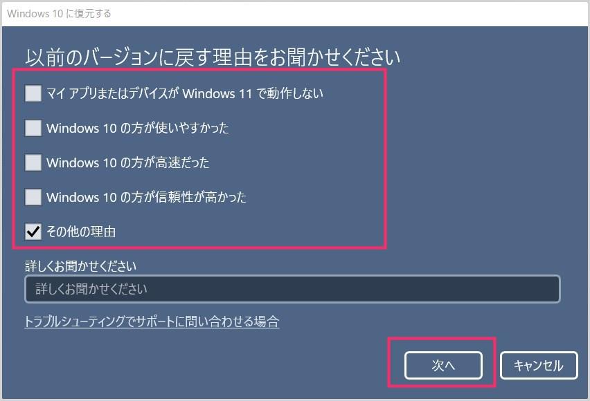 Windows 11 から Windows 10 へ戻す手順04