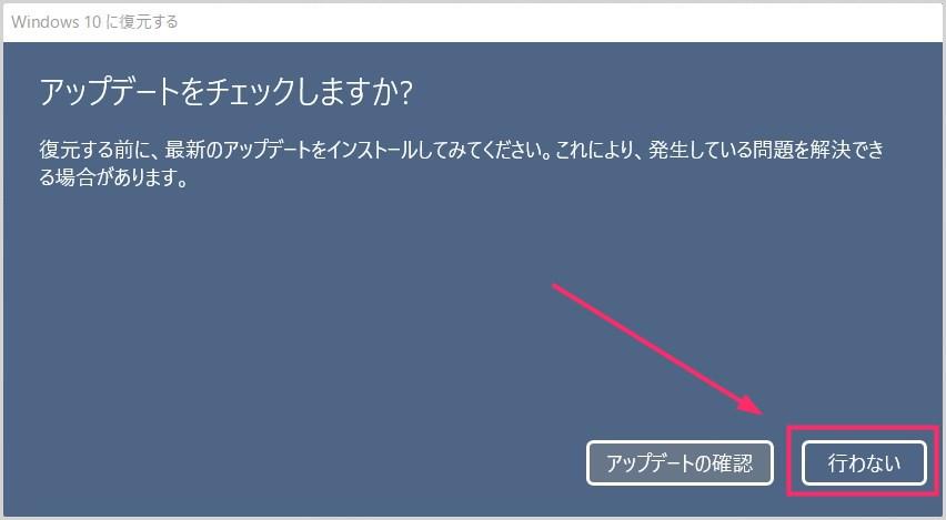 Windows 11 から Windows 10 へ戻す手順05