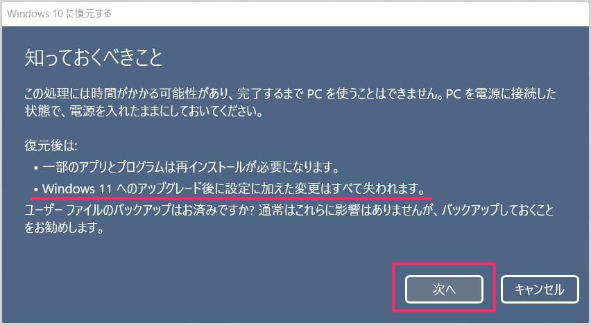 Windows 11 から Windows 10 へ戻す手順06