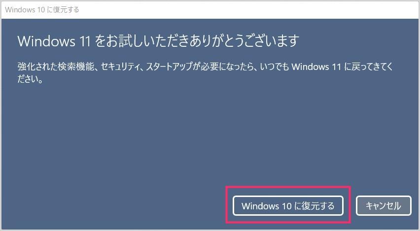 Windows 11 から Windows 10 へ戻す手順07