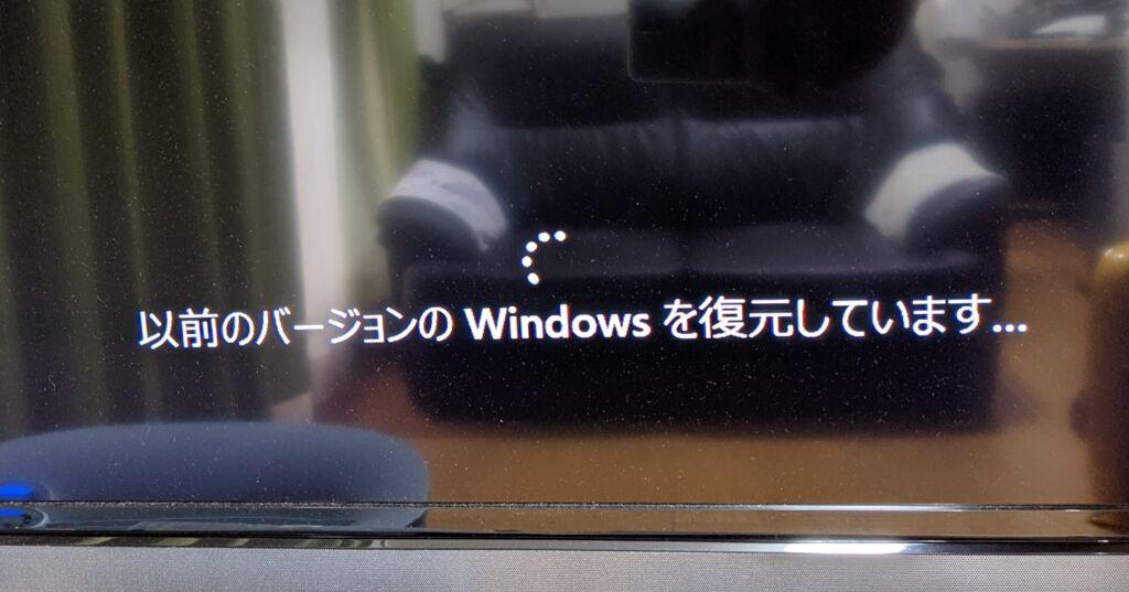 Windows 11 から Windows 10 へ戻す手順08