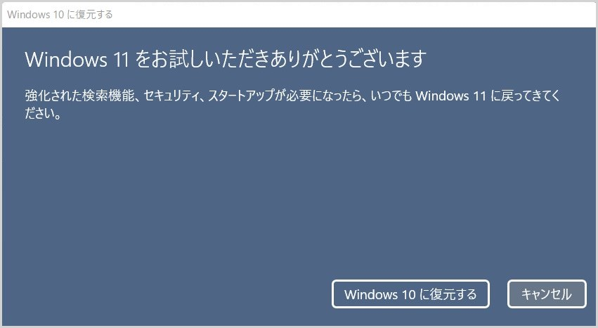 Windows 10 への復元の特徴