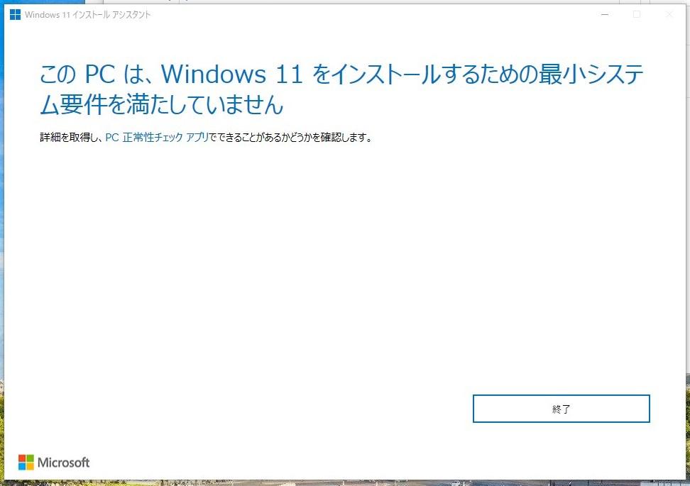 Windows 11 対象外のPCだったときの表示