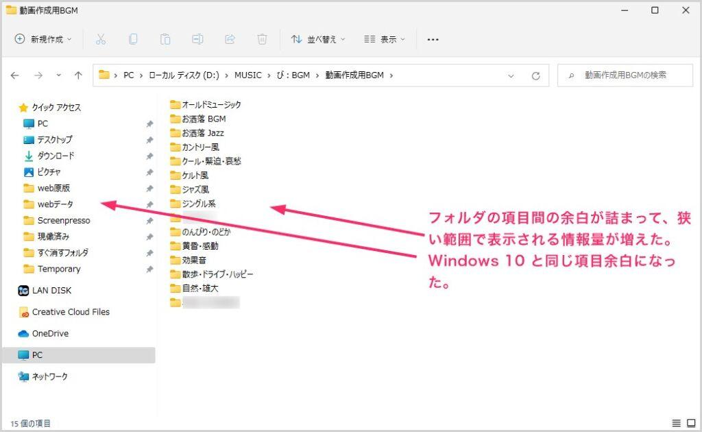 Windows 11 フォルダの項目間のスペースを減らして詰める設定手順03