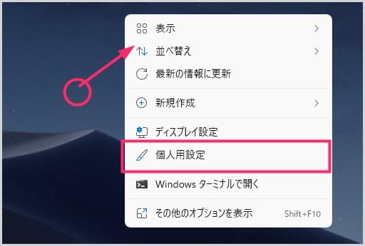 Windows 11 デスクトップに PC とコントロールパネルを表示させる手順01