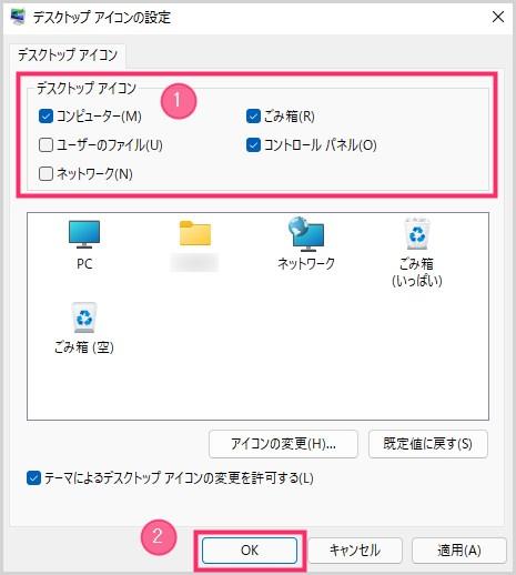 Windows 11 デスクトップに PC とコントロールパネルを表示させる手順04
