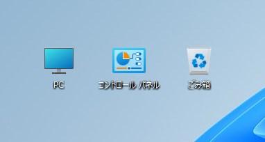 PC / コントロールパネル / ごみ箱アイコン