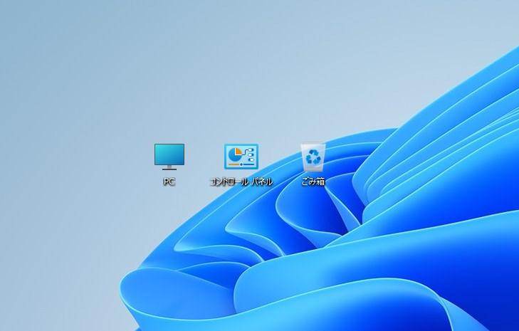 Windows 11 デスクトップに PC とコントロールパネルを表示させる手順05