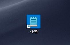 メモ帳のショートカットをデスクトップに設置する手順02