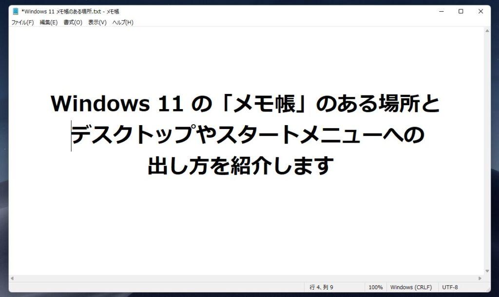 Windows 11 メモ帳