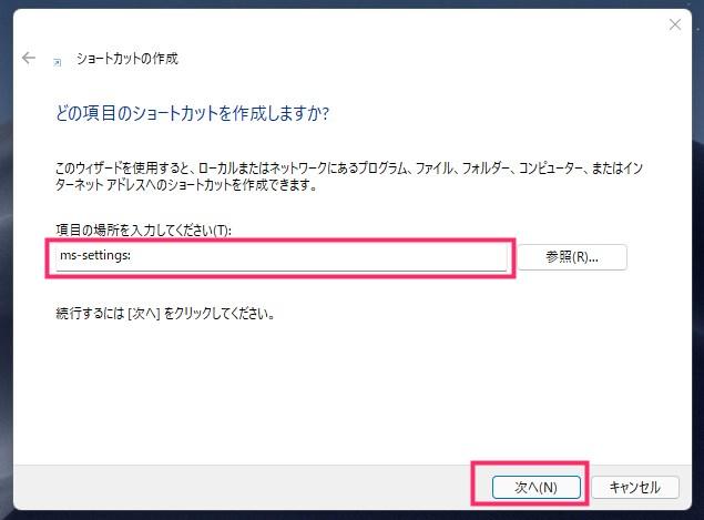 Windows 11 デスクトップへ「設定」ショートカットアイコンの作成手順02