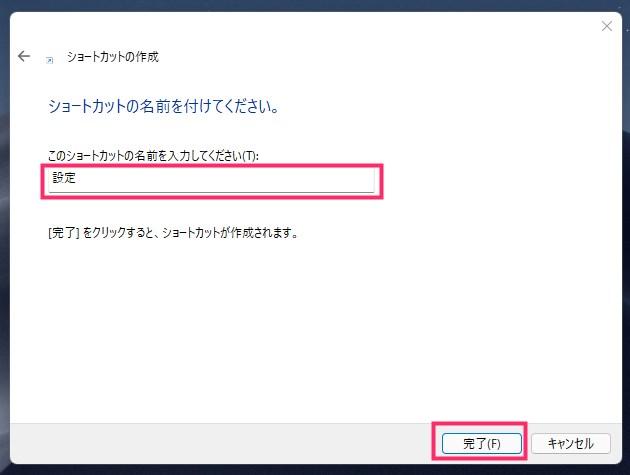 Windows 11 デスクトップへ「設定」ショートカットアイコンの作成手順03