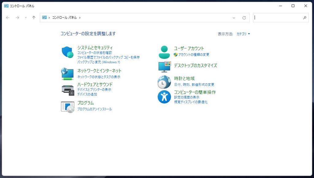 Windows 11 コントロールパネル