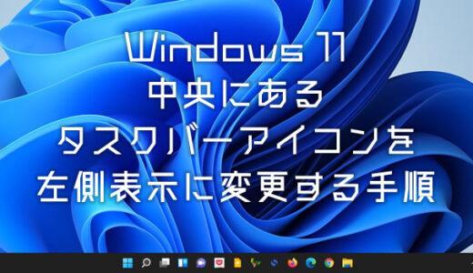 Windows 11 中央のタスクバーアイコンの位置を左側に設定する方法