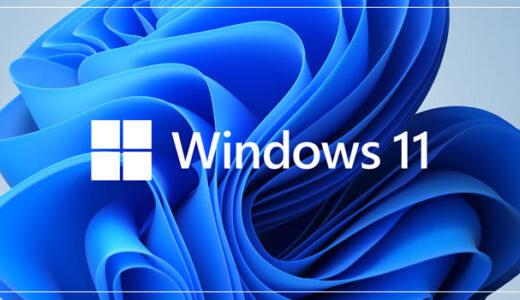 Windows 11 シャットダウン・再起動・スリープの方法を3パータン紹介します