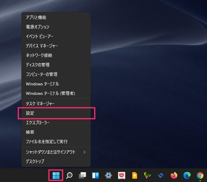 全ての PC メーカーで共通の Windows 11「BIOS」起動手順01