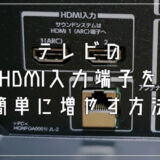 テレビのHDMI入力端子を増やす方法!